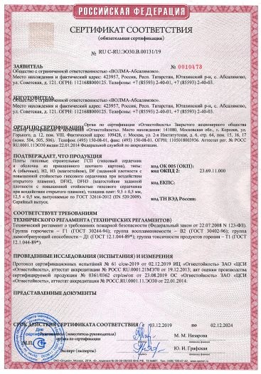 Скачать сертификат пожарной безопасности на плиты гипсовые строительные ГСП (гипсовый сердечник и оболочка из приклеенного плотного картона), типы: A, H2, H3, DF, DFH2, DFH3