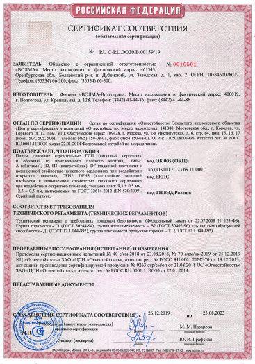 Скачать сертификат пожарной безопасности на плиты гипсовые строительные ГСП, типы: А, H2, H3, DF, DFH2, DFH3