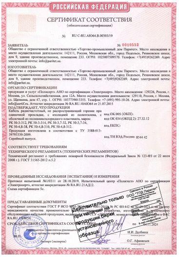 Скачать сертификат пожарной безопасности на кабель радиочастотный, марок: РК 50-3-312, РК 50-3-314, РК 50-3,7-32, РК 50-3,7-34, РК 50-4,8-38, РК 50-4,8-310, РК 50-4,8-312