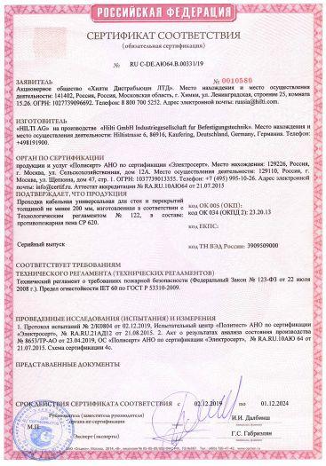 Скачать сертификат пожарной безопасности на проходка кабельная универсальная для стен и перекрытий толщиной не менее 200 мм