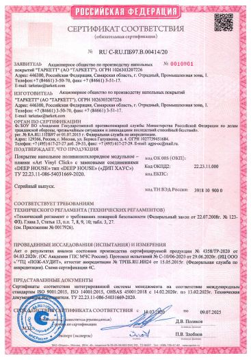 Скачать сертификат пожарной безопасности на покрытие напольное поливинилхлоридное модульное — планки «Art Vinyl Click» с замковыми соединениями «DEEP HOUSE» («ДИП ХАУС»)