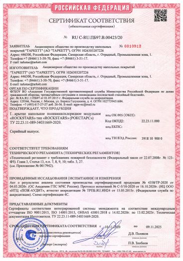 Скачать сертификат пожарной безопасности на покрытие напольное поливинилхлоридное модульное «ROCKSTARS» (РОКСТАРС»)
