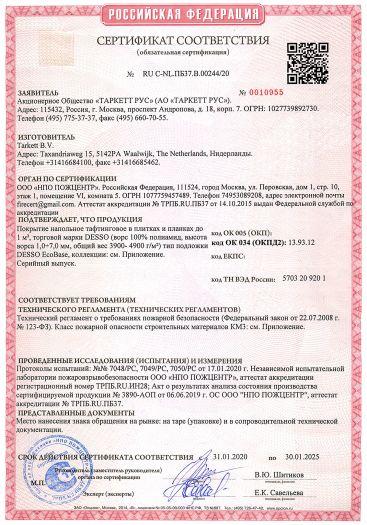 Скачать сертификат пожарной безопасности на покрытие напольное тафтинговое в плитках и планках до 1 м2, торговой марки DESSO тип подложки DESSO EcoBase