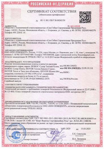 Скачать сертификат пожарной безопасности на изделия теплоизоляционные (плиты и маты) из расплава минерального сырья, марок: ISOROC Супер Теплый Рулон, ISOROC Супер Плита, ISOVER Теплая Крыша Стронг, ISOVER Тепло и Тихо под облицовку, ISOVER Шумка