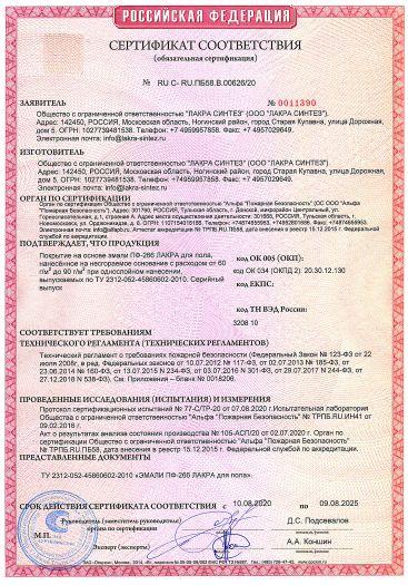 Скачать сертификат пожарной безопасности на покрытие на основе эмали ПФ-266 ЛАКРА для пола