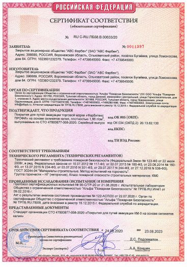 Скачать сертификат пожарной безопасности на покрытия для путей эвакуации торговой марки «Фарбитекс ПРОФИ» на основе силикатов калия