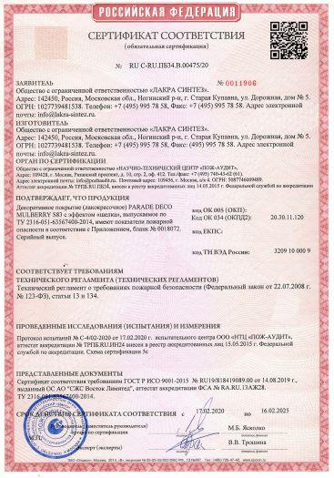 Скачать сертификат пожарной безопасности на декоративное покрытие (лакокрасочное) PARADE DECO MULBERRY S83 с эффектом «шелка»