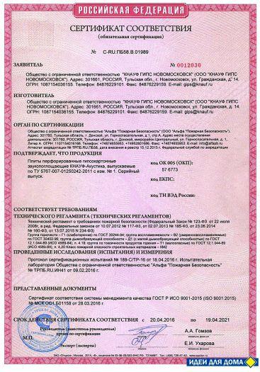 Скачать сертификат пожарной безопасности на плиты перфорированные гипсокартонные звукопоглощающие КНАУФ-Акустика