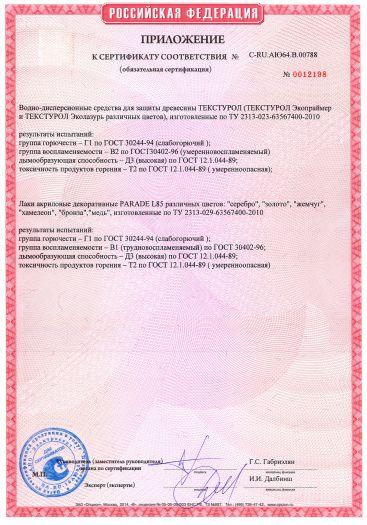 Скачать приложение к сертификату пожарной безопасности на водно-дисперсионные средства для защиты древесины ТЕКСТУРОЛ. Лаки акриловые декоративные PARADE L85