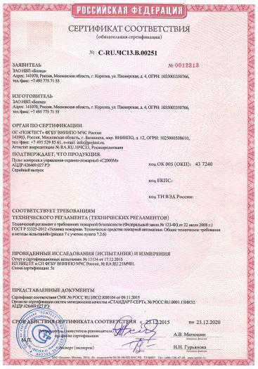 Скачать сертификат пожарной безопасности на пульт контроля и управления охранно-пожарный «С2000М»