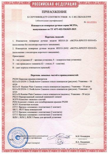 Скачать приложение к сертификату пожарной безопасности на извещатели пожарные ручные МСР5А