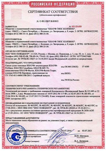 Скачать сертификат пожарной безопасности на смеси сухие гипсовые КНАУФ: штукатурные КНАУФ-Ротбанд, КНАУФ-Гольдбанд, КНАУФ-МП 75; шпаклевочные КНАУФ-Фуген, КНАУФ-Фуген Гидро; клеевые КНАУФ-Перлфикс