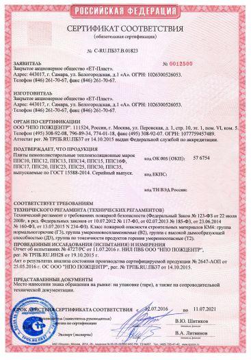 Скачать сертификат пожарной безопасности на плиты пенополистирольные теплоизоляционные марок ППС
