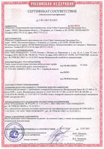 Скачать сертификат пожарной безопасности на смесь сухая штукатурная гипсовая вебер.ветонит профи гипс (weber.vetonit profi gyps)