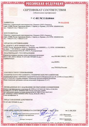 Скачать сертификат пожарной безопасности на извещатели пожарные дымовые оптико-электронные автономные ИП212-189А, ИП212-189АМ