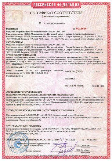 Скачать сертификат пожарной безопасности на эмаль алкидная ЛАКРА для радиаторов отопления
