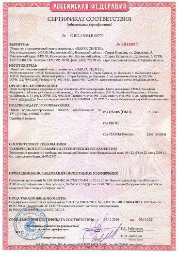 Скачать сертификат пожарной безопасности на эмали водно-дисперсионные ЛАКРА