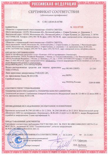 Скачать сертификат пожарной безопасности на водно-дисперсионные средства для защиты древесины ТЕКСТУРОЛ. Лаки акриловые декоративные PARADE L85