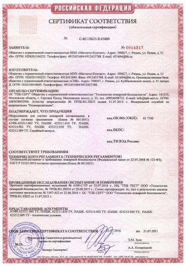 Скачать сертификат пожарной безопасности на оборудование для систем пожарной сигнализации