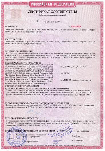Скачать сертификат пожарной безопасности на кровельная битумная черепица, толщина от 3,175 мм до 9,780 мм, плотность от 9,57 кг/кв.м до 23,05 кг/кв.м, серий: Certain Teed