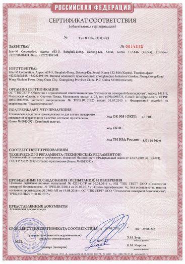 Скачать сертификат пожарной безопасности на технические средства и принадлежности для систем пожарного оповещения и трансляции