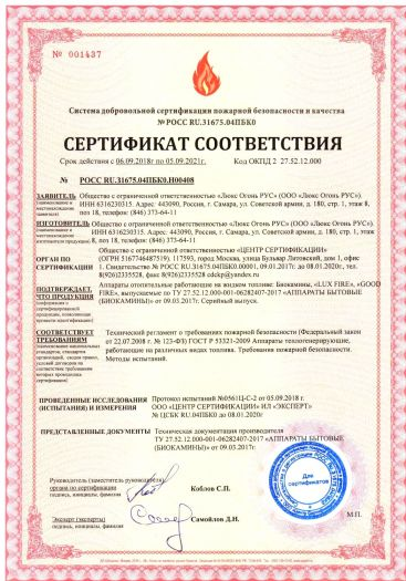 Скачать сертификат пожарной безопасности на аппараты отопительные, работающие на жидком топливе: биокамины «LUX FIRE», «GOOD FIRE»
