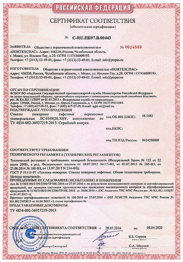 Скачать сертификат пожарной безопасности на стволы пожарные лафетные переносные универсальные ЛС-П40(20,30)У
