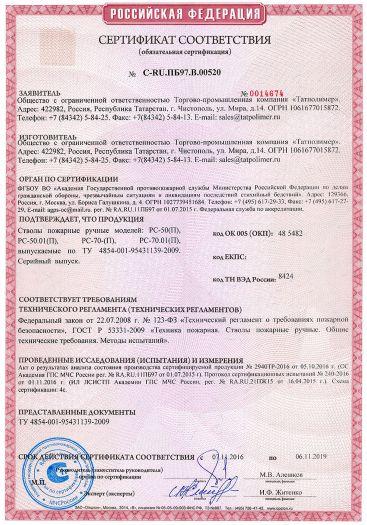 Скачать сертификат пожарной безопасности на стволы пожарные ручные моделей: PC-50(П), PC-50.01(П), PC-70-(П), PC-70.01(П)