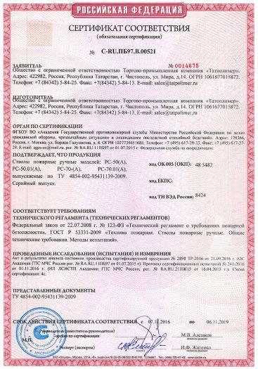 Скачать сертификат пожарной безопасности на стволы пожарные ручные моделей: PC-50(A), PC-50.01(A), PC-70-(A), PC-70.01(A)