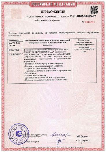 Скачать приложение к сертификату пожарной безопасности на установка пожаротушения роботизированная УПР-2(32)ПР-ИК-ТВ «ПОЖТЕХСПАС»