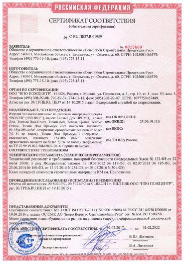 Скачать сертификат пожарной безопасности на изделия теплоизоляционные из расплава минерального сырья «ISOVER» («ИЗОВЕР»), марок: Теплый Дом, Теплые стены, Тихий дом