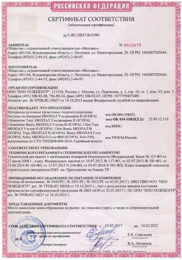 Скачать сертификат пожарной безопасности на материалы рулонные кровельные гидроизоляционные битумно-полимерные ИКОПАЛ, ICOPAL