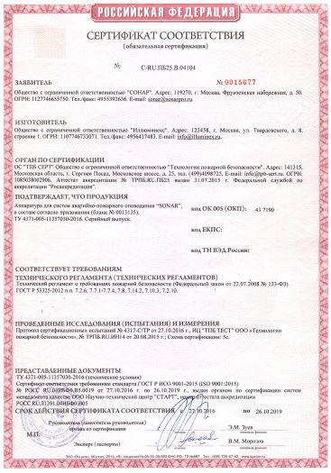 Скачать сертификат пожарной безопасности на аппаратура для систем аварийно-пожарного оповещения «SONAR»
