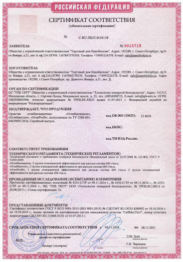Скачать сертификат пожарной безопасности на средства огнебиозащитные: «Огнебиозащита», «Огнебиостоп», «ОгнеProfit»
