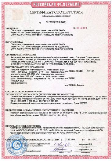 Скачать сертификат пожарной безопасности на покрытия ковровые тафтинговые т.м. «Нева-Тафт»