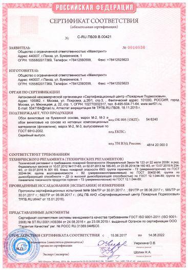 Скачать сертификат пожарной безопасности на обои виниловые на бумажной основе, марок М-2, М-3 и обои виниловые на флизелине, марок М-2, М-3
