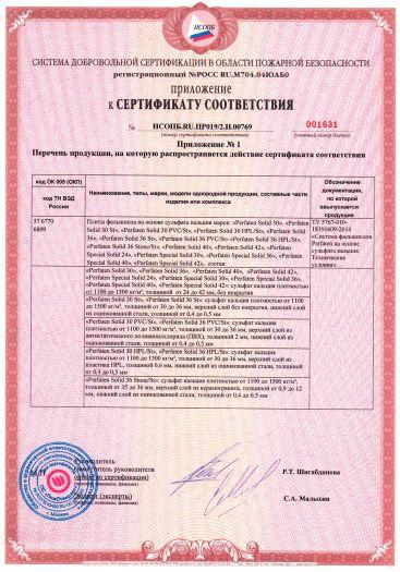 Скачать приложение к сертификату пожарной безопасности на плиты фальшпола на основе сульфата кальция плотностью от 1100 до 1500 кг/м3, общей толщиной от 24 до 48 мм