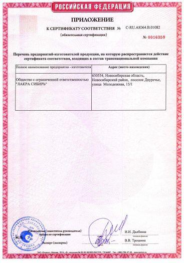 Скачать приложение к сертификату пожарной безопасности на краска водно-дисперсионная PARADE F60