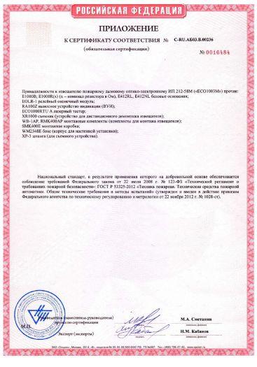 Скачать приложение к сертификату пожарной безопасности на извещатель пожарный дымовой оптико-электронный ИП 212-58М («ECO1003M»)