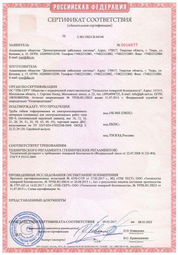 Скачать сертификат пожарной безопасности на трубы гибкие гофрированные из электроизоляционного материала (полиамид) для электромонтажных работ типа ПВ-0