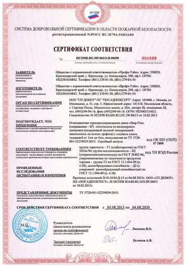 Скачать сертификат пожарной безопасности на огнезащитная терморасширяющаяся лента «Stop Fire» (сокращенно — SF)