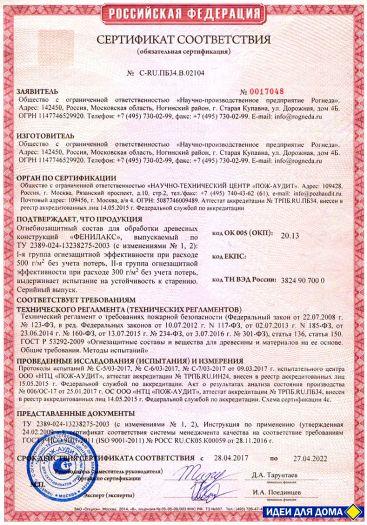 Скачать сертификат пожарной безопасности на огнебиозащитный состав для обработки древесных конструкций «ФЕНИЛАКС»