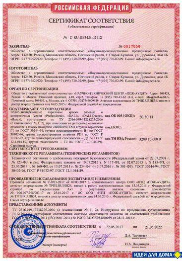 Скачать сертификат пожарной безопасности на водно-дисперсионные акриловые краски базовые и колеровочные (серии «Professional», «DALI», «DAU-Decor», «Base»)