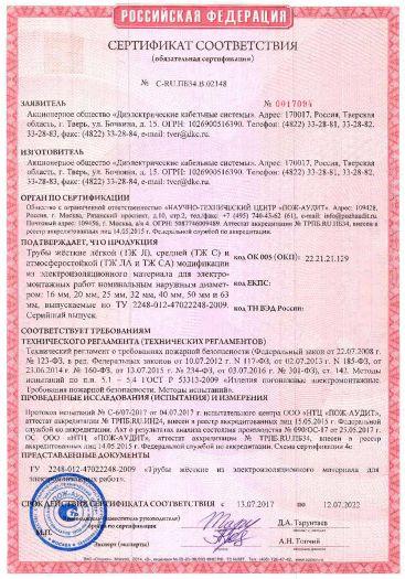 Скачать сертификат пожарной безопасности на трубы жёсткие лёгкой (ТЖ Л), средней (ТЖ С) и атмосферостойкой (ТЖ ЛА и ТЖ СА) модификации из электроизоляционного материала для электромонтажных работ