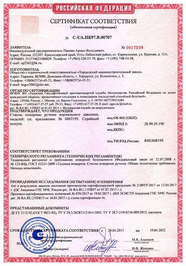 Скачать сертификат пожарной безопасности на стволы пожарные ручные нормального давления