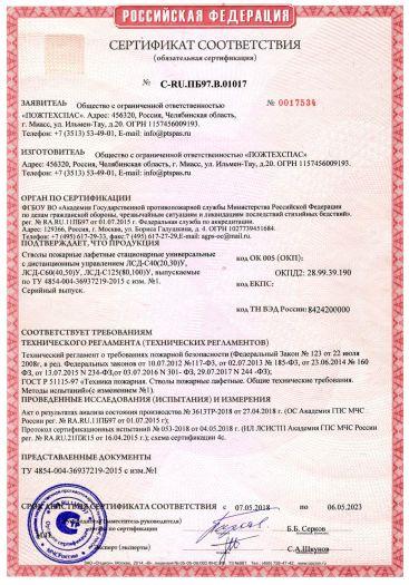 Скачать сертификат пожарной безопасности на стволы пожарные лафетные стационарные универсальные с дистанционным управлением ЛСД-С40(20,30)У, ЛСД-С60(40,50)У, ЛСД-С125(80,100)У