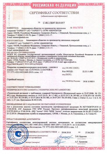 Скачать сертификат пожарной безопасности на покрытие поливинилхлоридное модульное — плитки и планки «Art Vinyl» тип «LOUNGE» («ЛАУНЖ»)