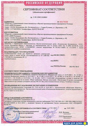 Скачать сертификат пожарной безопасности на огнебиозащитный состав для обработки древесных конструкций жилых домов и тканей «КСД»