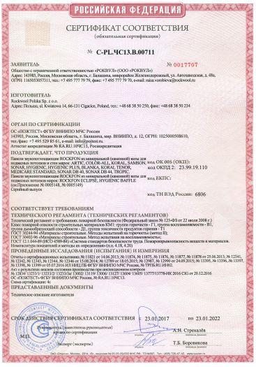 Скачать сертификат пожарной безопасности на панели звукопоглощающие ROCKFON из минеральной (каменной) ваты для подвесных потолков и стен марок: ARTIC, COLOR-ALL, KORAL, SAMSON, SONAR, HYGIENIC, HYGIENIC PLUS, BLANKA, KORAL TENOR, MEDICARE, ROCKFON ECLIPSE, HYGIENIC BAFFLE