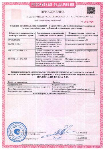 Скачать приложение к сертификату пожарной безопасности на покрытие напольное поливинилхлоридное модульное — планки «Art Vinyl Click» с замковыми соединениями «DEEP HOUSE» («ДИП ХАУС»)